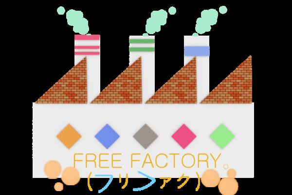 商用フリーの画像サイトなら FREE PHACTORY フリファク